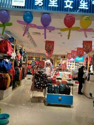 生活热烈祝贺男生女生童装品牌四川渠县店隆重开业